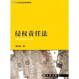 21世纪法学规划教材:侵权责任法