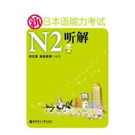 新日本语能力考试N2听解 刘文照  海老原