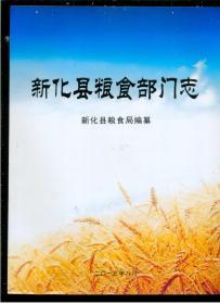 新化县粮食部门志(大16开)晚清到2015年