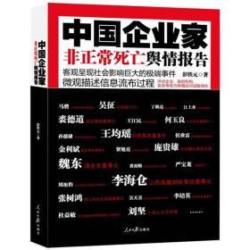 中国企业家非正常死亡舆情报告:客观呈现社会影响巨大的极端事件
