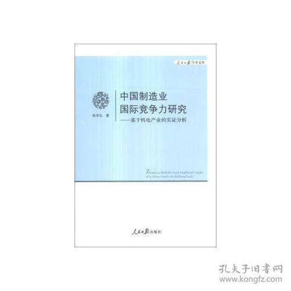 中国制造业国际竞争力研究:基于机电产业的实证分析