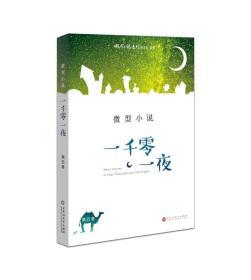 微型小说 一千零一夜(第五卷)
