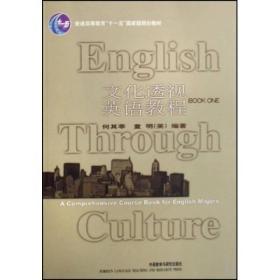 文化透视英语教程1 何其莘 童明(Toming) 外语教学与研究出版社9787560038162s