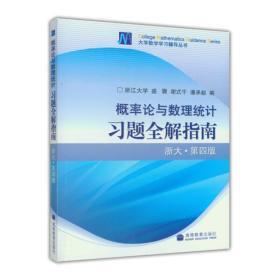 概率论与数理统计习题全解 第4版 浙大版