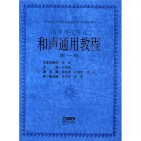 中国高等师范院校理论作曲学会推荐用书:和声通用教程(第1卷)