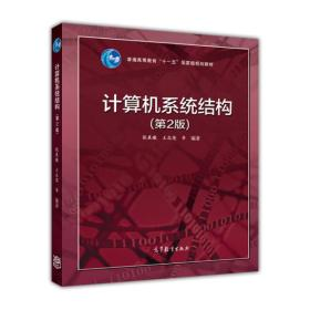 """计算机系统结构(第2版)/普通高等教育""""十一五""""国家级规划教材"""