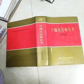 中国大百科全书 文物博物馆