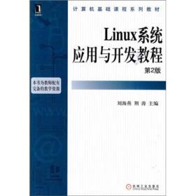 Linux系统应用与开发教程 刘海燕,荆涛 二手 机械工业出版社 9787