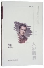 """""""大家精要""""丛书:何晏"""