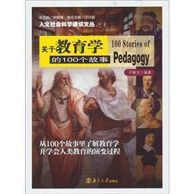 关于教育学的100个故事 正版 卢静文著 9787305096167 南京大学出版社 正品书店