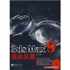 3ds max 9 渲染风暴 王杰 中国青年出版社 9787500677598