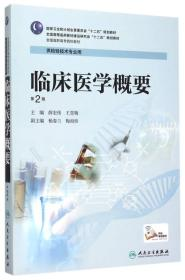 临床医学概要(供检验技术专业用 第2版)
