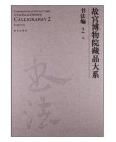 【正版未拆封】故宫博物院藏品大系·书法编2:宋