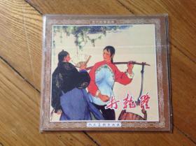 人美花边48开连环画,打乾龙,2001年11月1印