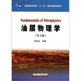 英文版普通高等教育十一五国家级规划教材:油层物理学