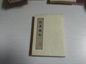 宛署杂记(布面精装)