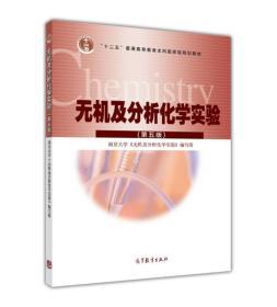 无机及分析化学实验(第5版)