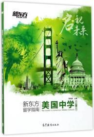 新东方留学指南 美国中学(2017-2018)