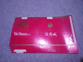 殷商城烟标