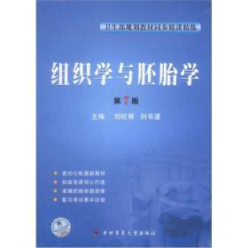 卫生部规划教材同步精讲精练:组织学与胚胎学(第7版)