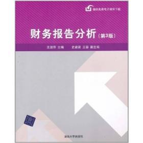 财务报告分析(第3版)