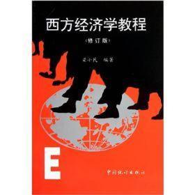 西方经济学教程(修订版)