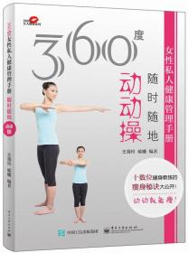 360度女性私人健康管理手册——随时随地动动操