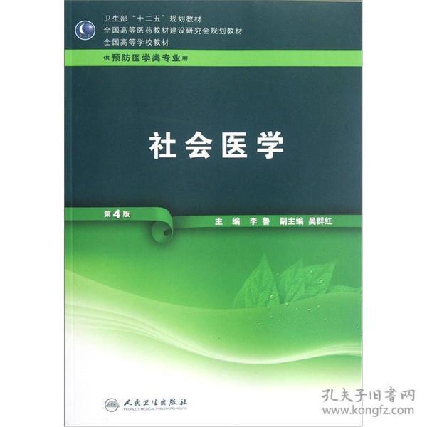 社会医学-第4版-供预防医学类专业用
