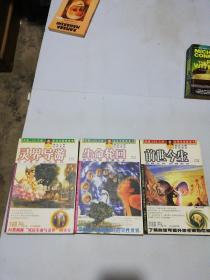 灵界探索系列   1  2  3册合售  9787223009245