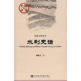 中国史话:水利史话