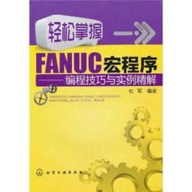 轻松掌握FANUC宏程序:编程技巧与实例精解