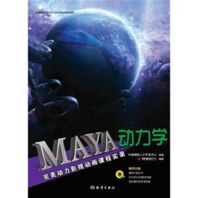 二手MAYA动力学完美动力海洋出版社9787502782665