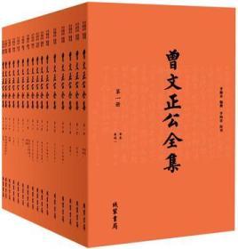 曾文正公全集(全16册)