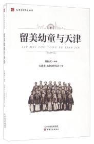 新书--天津口述历史丛书:留美幼童与天津9787201104980(无)