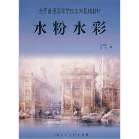 水粉 水彩 池振明 陈坚 上海人民美术出版社 9787532250653