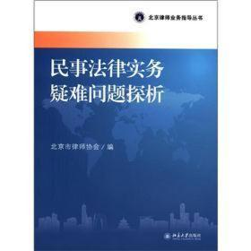 北京律师业务指导丛书:民事法律实务疑难问题探析