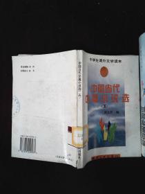 中国当代中篇小说选(五)