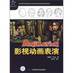 满29包邮 影视动画表演 伍振国 齐小北 中国科学技术出版社 2009年08月