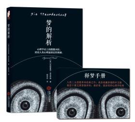 梦的解析江西人民出版社江西人民出版社9787210064909