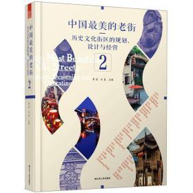 正版新书中国最美的老街历史文化街区的规划、设计与经营2