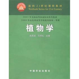 【二手包邮】植物学 张宪省 贺学礼 中国农业出版社