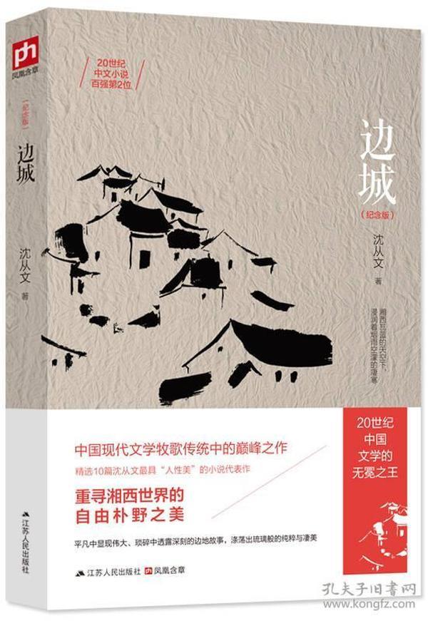 边城:一首源自湘西边地的田园牧歌