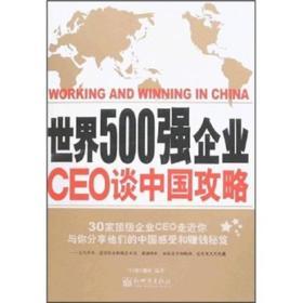 世界500强企业CEO谈中国攻略