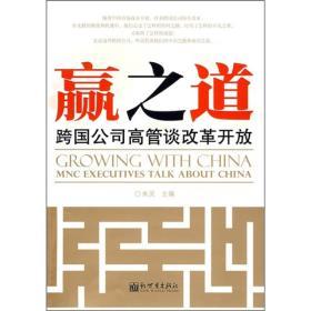 赢之道:跨国公司高管谈改革开放(中文)