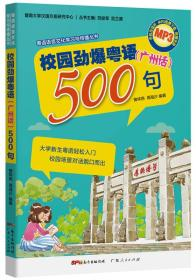 校园劲爆粤语500句