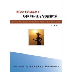 正版图书 塑造完美形象视角下形体训练理论与实践探索