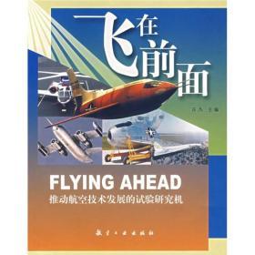 飞在前面:推动航空技术发展的试验研究机