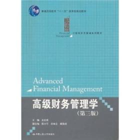 高级财务管理学第三版