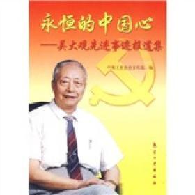 永恒的中国心:吴大观先进事迹报道集