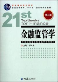金融监管学